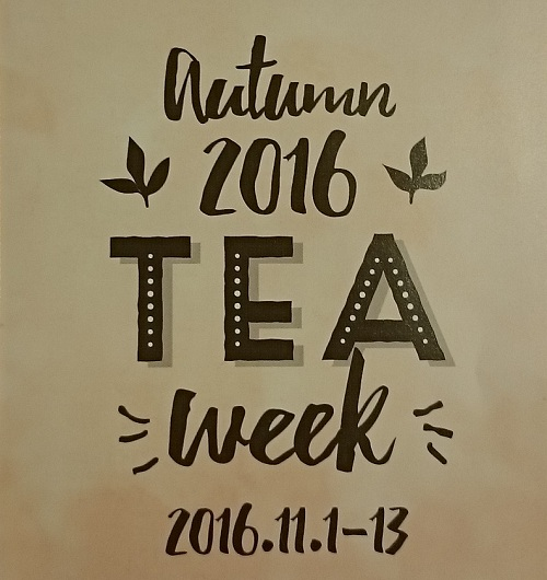 AUTUMN TEA week 2016 アフタヌーンティー・ティールーム」
