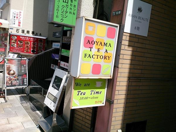 青山ティーファクトリー