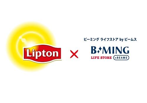 リプトン×ビームス