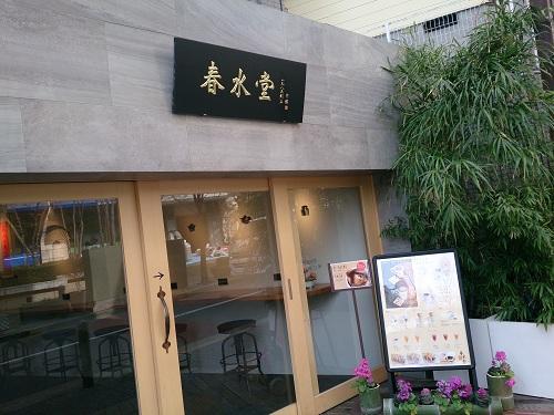 春水堂・代官山