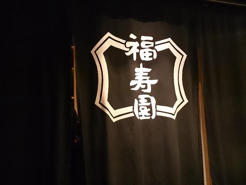 福寿園京都本店
