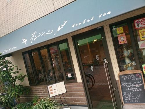 紅茶とハーブの店オレンジペコ