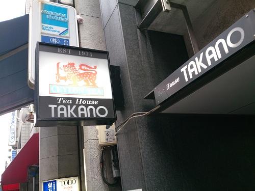 ティーハウスタカノ・看板