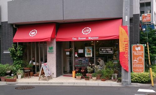 ティーハウス マユール 五反田店・外観