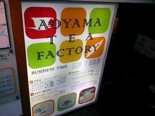 青山ティーファクトリー・看板