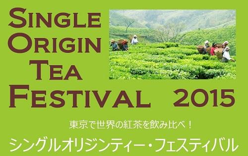シングルオリジンティー・フェスティバル 2015