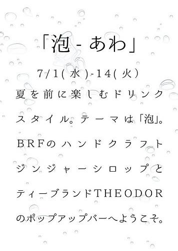 「THE O DOR(テオドー)」ブルックリンリボンフライと「泡」をテーマにコラボレーション
