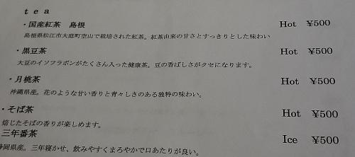 カフェエム/エヌメニュー・浅草