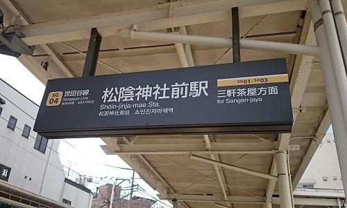松陰神社前駅・看板
