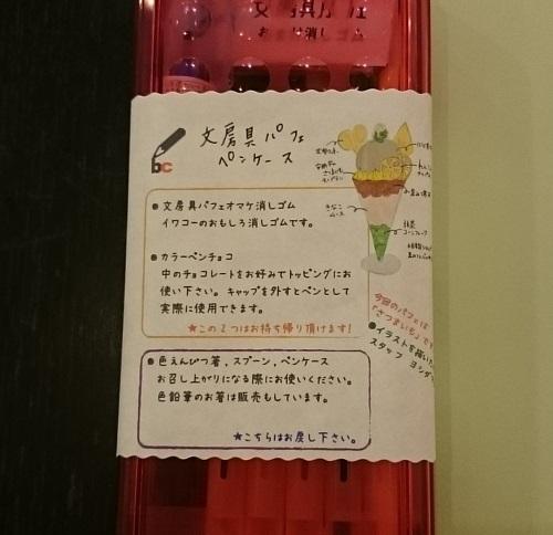 文房具カフェ・ペンケース1