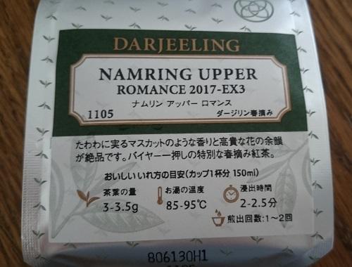 ナムリンアッパーロマンス・ルピシア・パッケージ