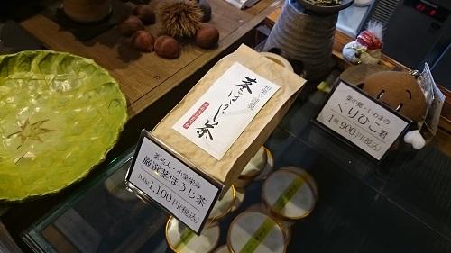 和栗や・茎ほうじ茶